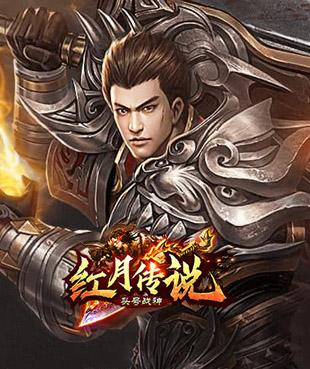新红月-头号战神